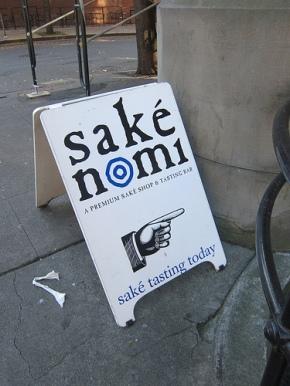Sake Nomi