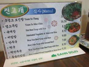 Chin Go Gae menu
