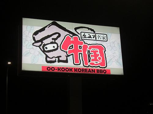 Oo-Kook